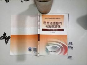 思想道德修养与法律基础:(2015年修订版)-*-*-+