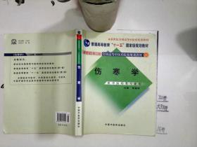 伤寒学(供中医药类专业用)(第2版)