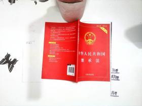 中华人民共和国继承法实用版(2017最新版)