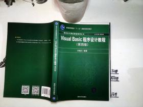 新世纪计算机基础教育丛书:Visual Basic程序设计教程(第4版)*-/-+