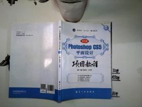Photoshop CS5平面设计项目教程(中文版)+/*-++