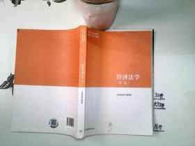经济法学(第二版)+-