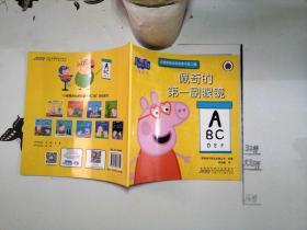 小猪佩奇动画故事书(第2辑)   佩奇的第一副眼镜