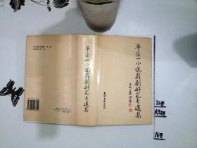宁宗一小说戏剧研究自选集