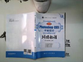 Photoshop CS5平面设计项目教程(中文版)+-*-+++