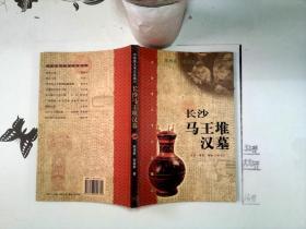 长沙马王堆汉墓:中国重大考古发掘记