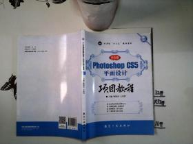 Photoshop CS5平面设计项目教程(中文版)+/**-
