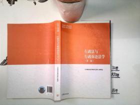 行政法与行政诉讼法学(第二版)+/*-*-+