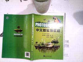 PHOTOSHOPCS5中文版实例教程+*-*-+
