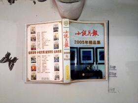 小说月报2005年精品集:《小说月报》·年选系列丛书