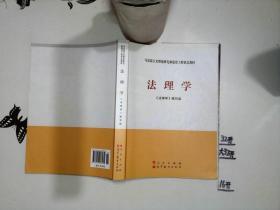 法理学(新版)+*-*-+