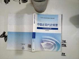 中国近现代史纲要(2015年修订版)+*//*-+