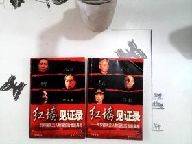 红墙见证录(上中):共和国风云人物留给后世的真相  缺下册