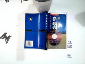中国参政党:理论、实践、自身建设