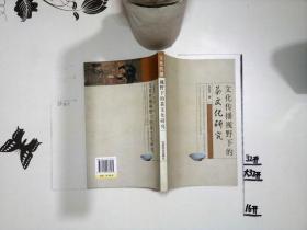 文化传播视野下的茶文化研究