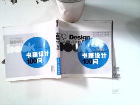 书籍设计100问