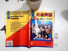 走遍美国(全2册):Zou bian Meiguo-