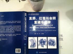 国外经典医学名著译丛:直肠、肛管与会阴重建手术学