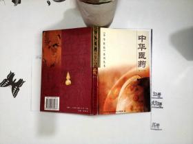 中华医药(第1辑)