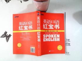 新航道-英语口语红宝书