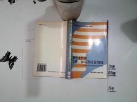 职业女性的发展、参与及社会地位:中国社会科学院知识女性调查