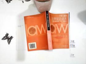 个体工商户法律知识读本