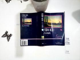 许国璋英语(2)--