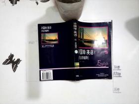 许国璋英语(2)-