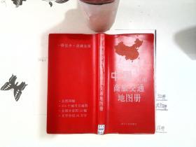 中国最新实用商旅交通地图册