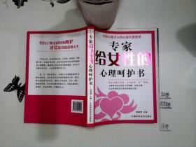 专家给女性的心理呵护书