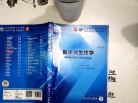 医学微生物学(第9版)+*-//*-+/*-/*-
