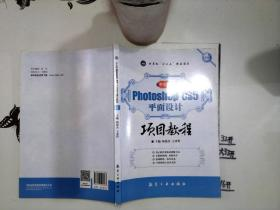 Photoshop CS5平面设计项目教程(中文版)+-*-*+