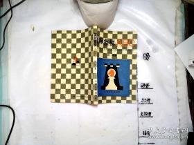 国际象棋ABC