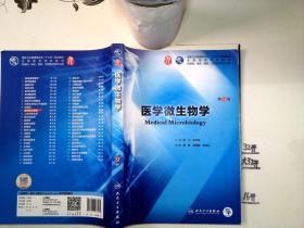 医学微生物学(第9版)+/-