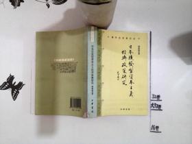 日本后发型资本主义经济政策研究