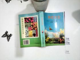 新编实用养花大全(第二版)
