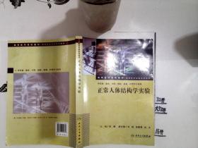 正常人体结构学实验/*-