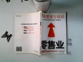 零售业卖场管理与培训——《零售业经营管理与培训》系列丛书