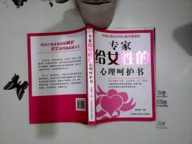 专家给女性的心理呵护书-