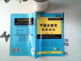 中国法制史配套测试:高校法学专业核心课程配套测试(第八版)