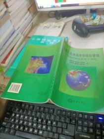 黄河三角洲海岸带综合管理:从地学角度展望21世纪