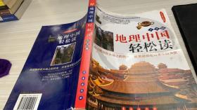 地理中国轻松读.人文卷