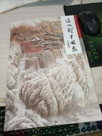 冯水龙中国画