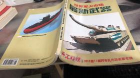 世界军火市场最新武器 兵工科技2013年增刊 第11届阿布扎比防务展专辑