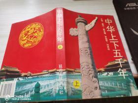 中華上下五千年(上)