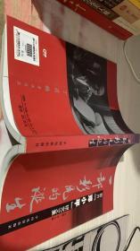 中国电影音乐文集:巨片《邓小平》研究文集
