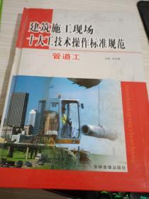 建筑施工现场十大技术操作标准规范 管道工