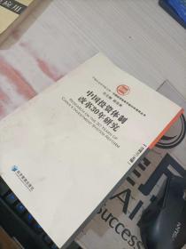 中国投资体制改革30年研究