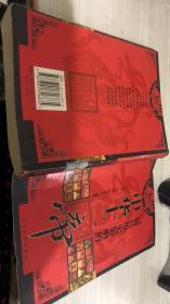 最具历史影响的中华十二帝