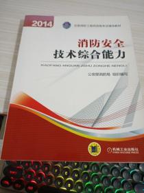 消防安全技术综合能力:2014年注册消防工程师资格考试辅导教材